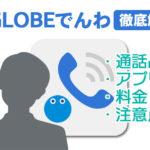 BIGLOBEでんわは評判悪い?通話品質や使い方・料金を利用者が徹底解説