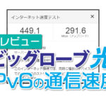 【経験談】ビッグローブ光 IPv6の通信速度のレビュー