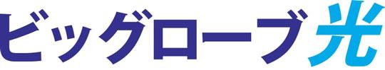 ビッグローブ光 ロゴ