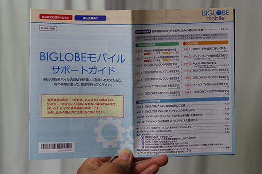BIGLOBEモバイル サポートガイド
