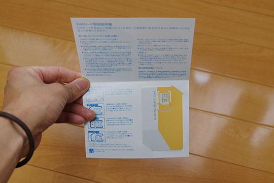 BIGLOBEモバイル SIMカード