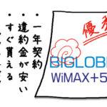 BIGLOBE WiMAXのキャンペーンをおすすめする4つの理由【+5G版】