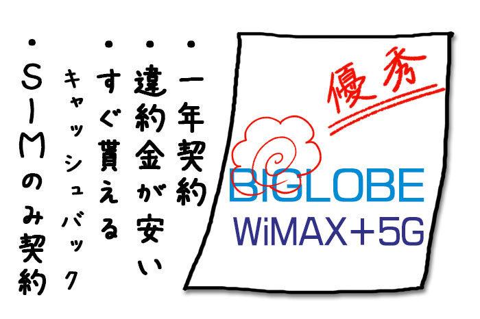 BIGLOBE WiMAX+5G アイキャッチ