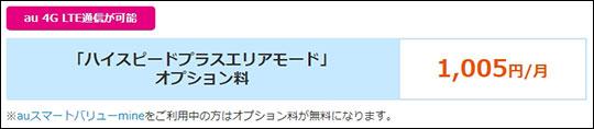BIGLOBE WiMAX ハイスピードプラスエリアモード 1,005円スクリーンショット