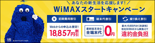Broad WiMAX キャンペーンバナー