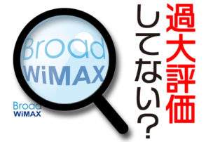 Broad WiMAX 過大評価してない?
