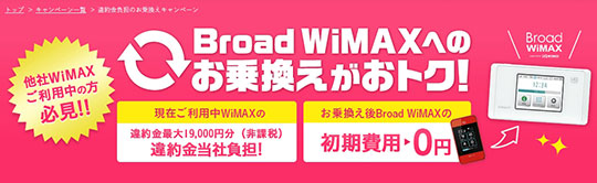 Broad WiMAX 違約金負担の乗換キャンペーン