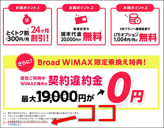 Broad WiMAX 機種変更ページ スクリーンショット