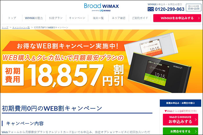 Broad WiMAX 初期費用0円キャンペーン