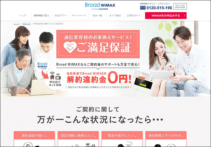 Broad WiMAX ご満足保証