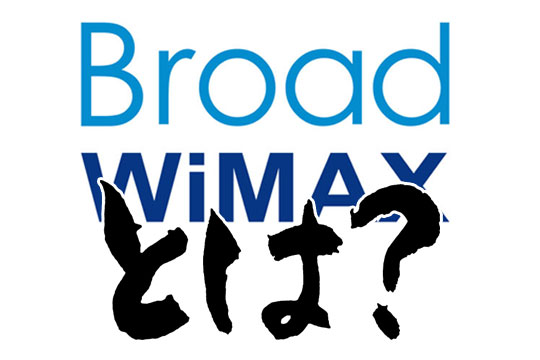 Broad WiMAXとは