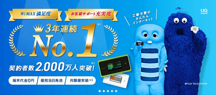 Broad WiMAX スクリーンショット