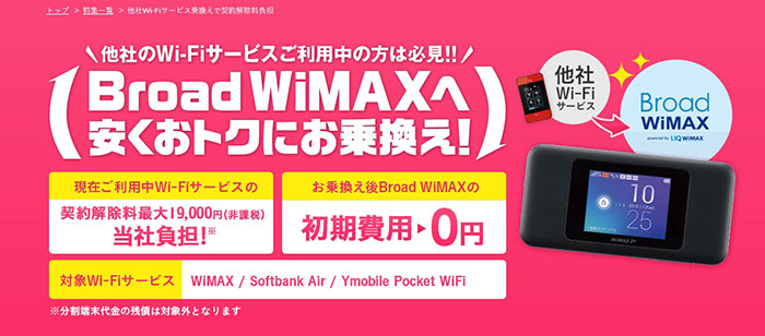 Broad WiMAX 乗り換えキャンペーン スクリーンショット