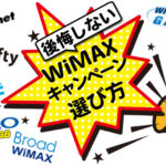 WiMAXキャンペーンを分析&比較 シンプルで安いおすすめ【11月版】
