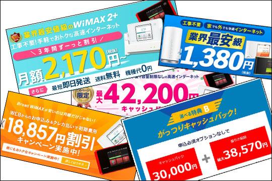 WiMAX キャンペーン スクリーンショット