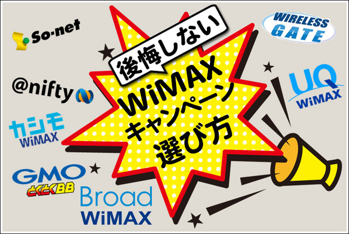 WiMAXキャンペーンの比較&おすすめ