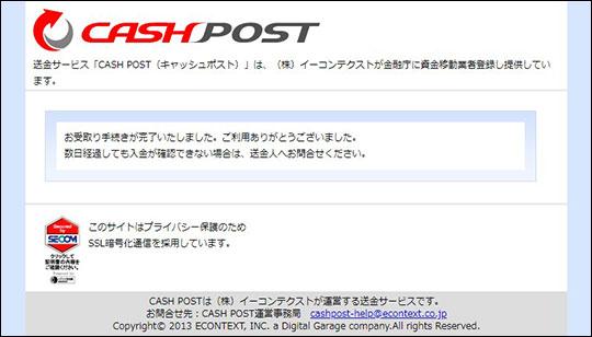 イーコンテクスト社の送金サービス「CASH POST」