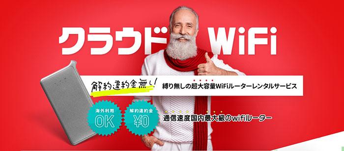 クラウドWi-Fi東京 スクリーンショット