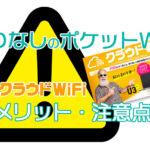 クラウドWiFi(東京)評判と知っておくべきデメリット&実機レビュー