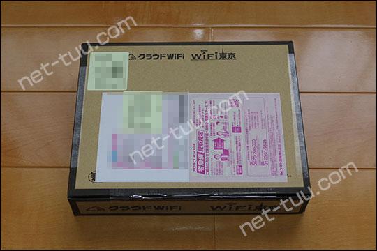 クラウドWiFiから届いた箱