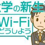 騙されないで!大学生におすすめのWi-Fiはコレ!クラウドSIMがダメな理由