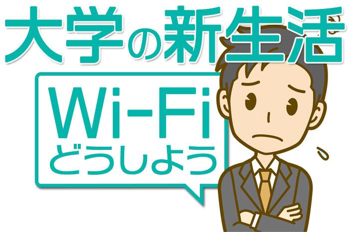 大学の新生活 Wi-Fiどうしよう?
