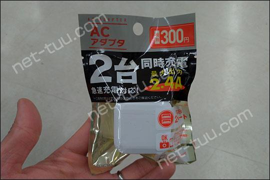 ダイソー USB充電器