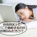 WiMAXの契約をどこでするのがBESTか徹底解説&おすすめの契約先