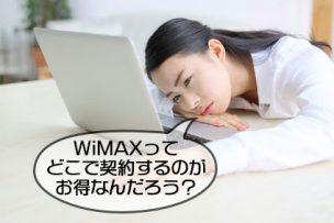 WiMAXってどこで契約するのがお得なんだろう?