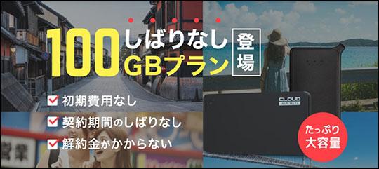 どこよりもWiFi 100GB縛りなしプラン登場