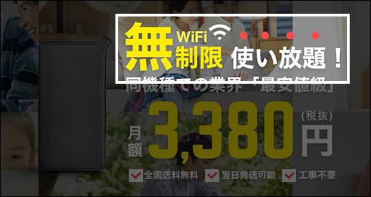 どこよりもWiFi 申し込みページ ヘッダー画像スクリーンショット