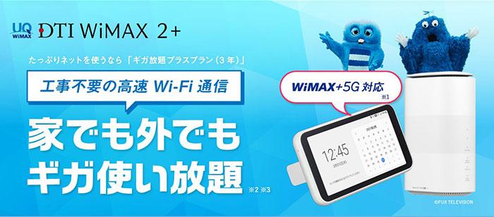 DTI WiMAXスクリーンショット