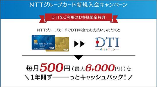 DTI WiMAX キャンペーン告知 スクリーンショット
