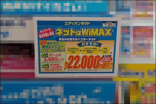 100満ボルトのWiMAXコーナーの写真
