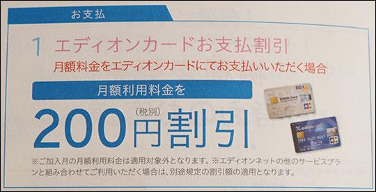 エディオンカードでお支払いなら月々200円割引(パンフレット)