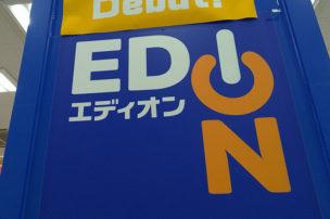 エディオン ロゴ