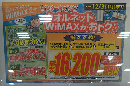エディオン WiMAX キャンペーンPOP