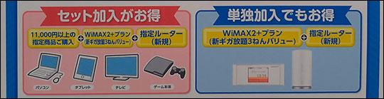 エディオン WiMAX キャンペーンの適用条件
