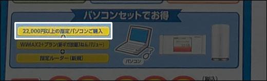 エディオン WiMAX キャンペーンの適用条件(パソコンの購入)