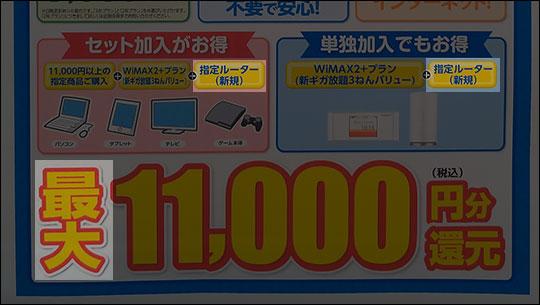 エディオン WiMAX キャンペーンの適用条件(端末)