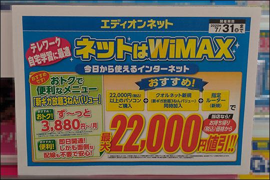 100満ボルト WiMAX キャンペーンPOP