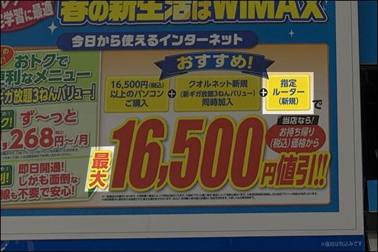 エディオン WiMAX キャンペーンの適用条件(指定ルーター・金額)