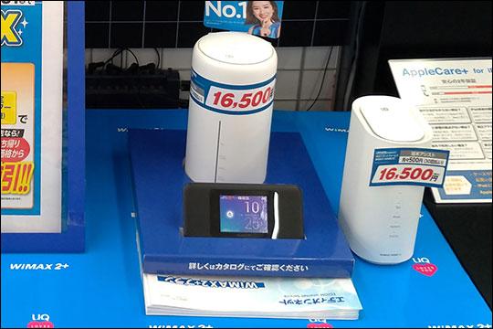 エディオン WiMAXの端末代