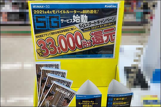 エディオン WiMAX+5G キャンペーン看板