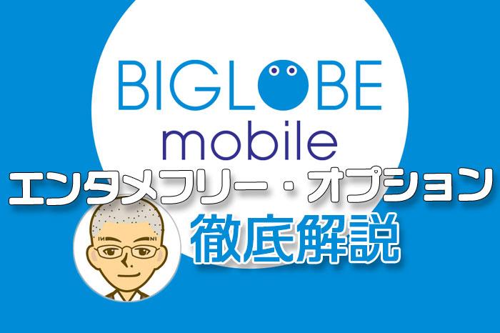 BIGLOBEモバイルのエンタメフリー・オプション徹底解説