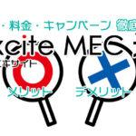 エキサイトMEC光の評判・キャンペーン全解説 速度はホントに遅いのか!?