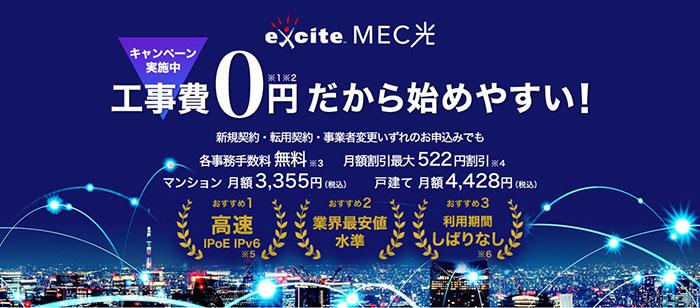 エキサイトMEC光 スクリーンショット