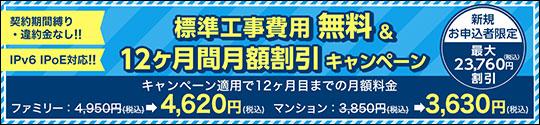 エキサイトMEC光 キャンペーンバナー