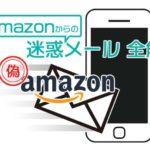 偽装Amazonの迷惑メールを全解説 見分け方と必聴の注意点