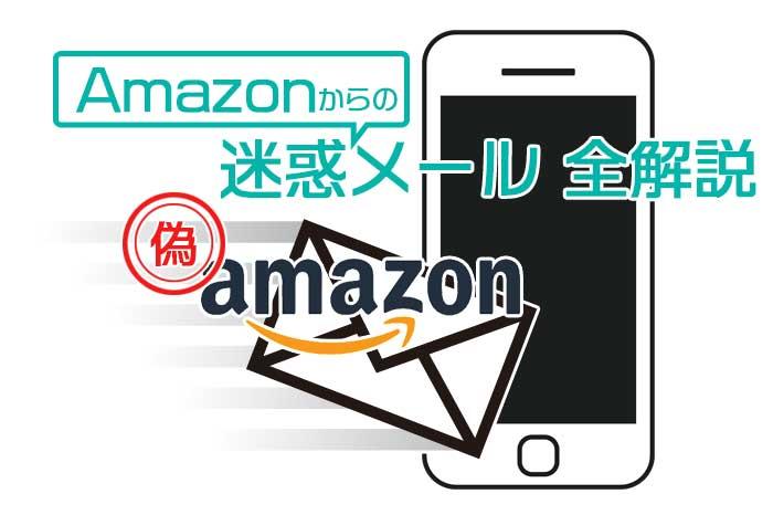 偽Amazonからの迷惑メール全解説